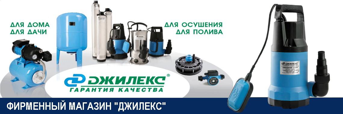 """Фирменный магазин насосного оборудования """"Джилекс"""""""