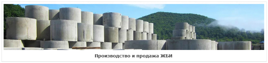 Завод жби солнечногорск заводы жби смоленской области